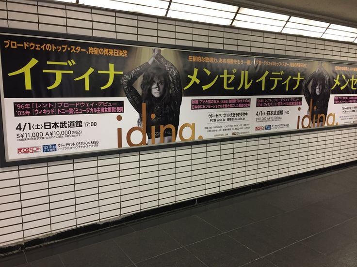イディナ・メンゼル公演|東京メトロ Uボード 新宿駅 2016.12.12