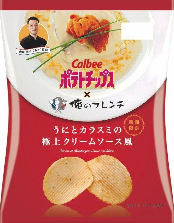 カルビー×俺のフレンチ!うにと初のカラスミポテチが美味しそう