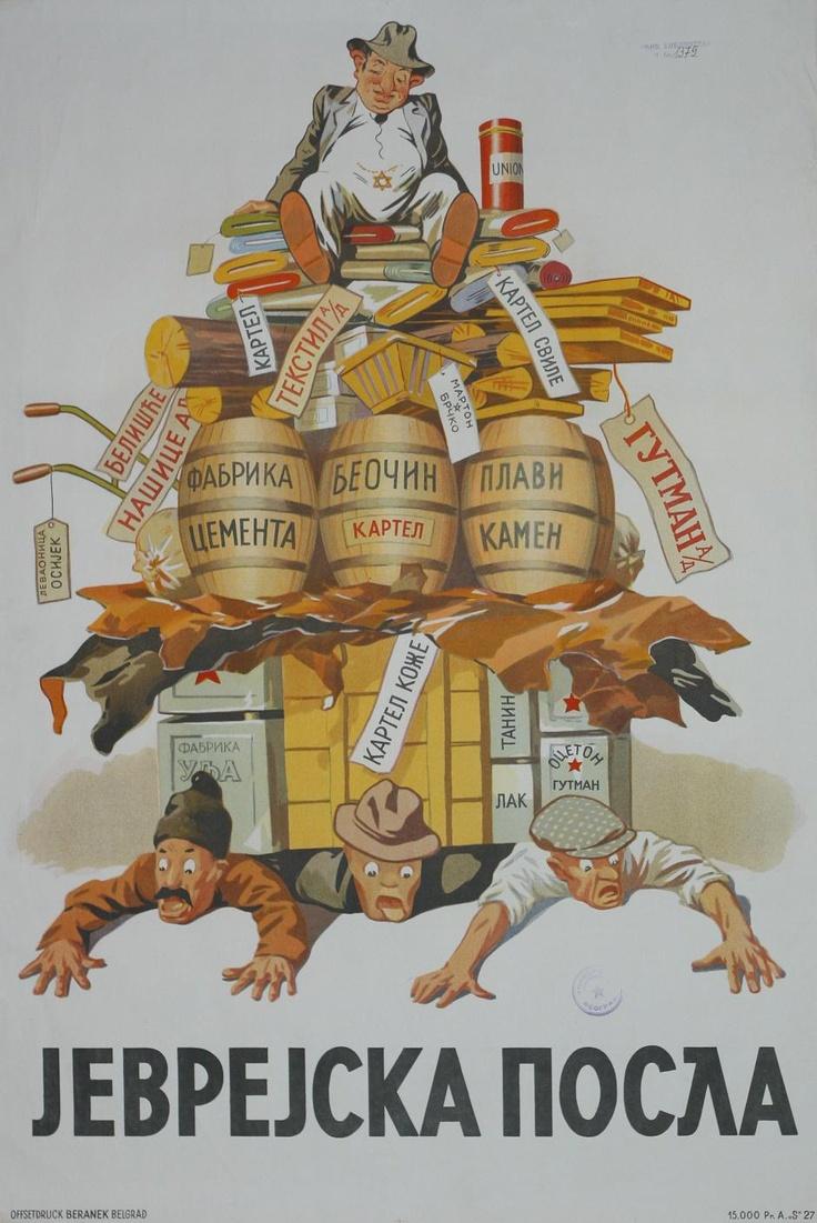 """Decembar 2012 - januar 2013. Autori izložbe Danica Filipović i Nikola Marković, Univerzitetska biblioteka """"Svetozar Marković"""""""