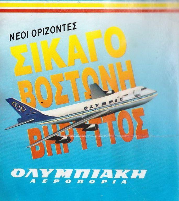 Olympic Airways ΣΙΚΑΓΟ ΒΟΣΤΩΝΗ ΒΥΡΥΤΤΟΣ