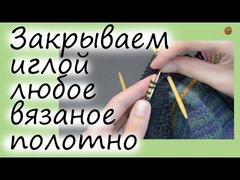 КАК ЗАКРЫТЬ ПЕТЛИ ИГЛОЙ ЭЛАСТИЧНО НА ЛЮБОМ ВЯЗАНИИ. Уроки вязания спицами. НАЧНИ ВЯЗАТЬ! - YouTube