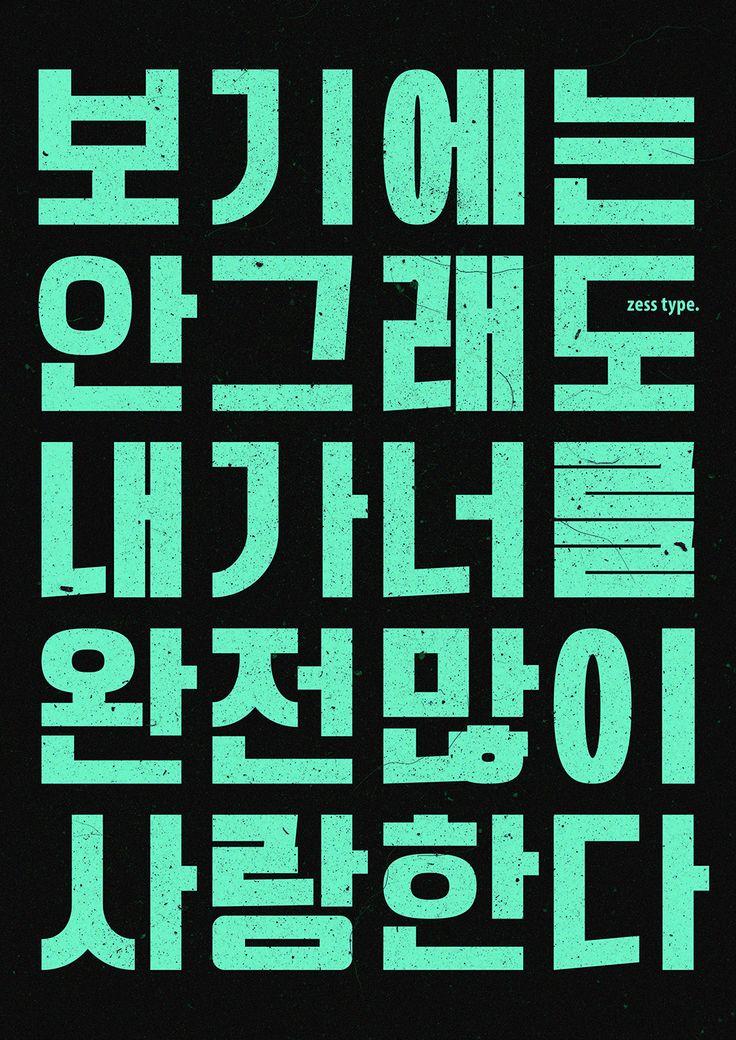 한 사람을 위한 작업 / 한글 레터링 포스터 / zess type. poster. 2015. https://www.fb.com/zessdc