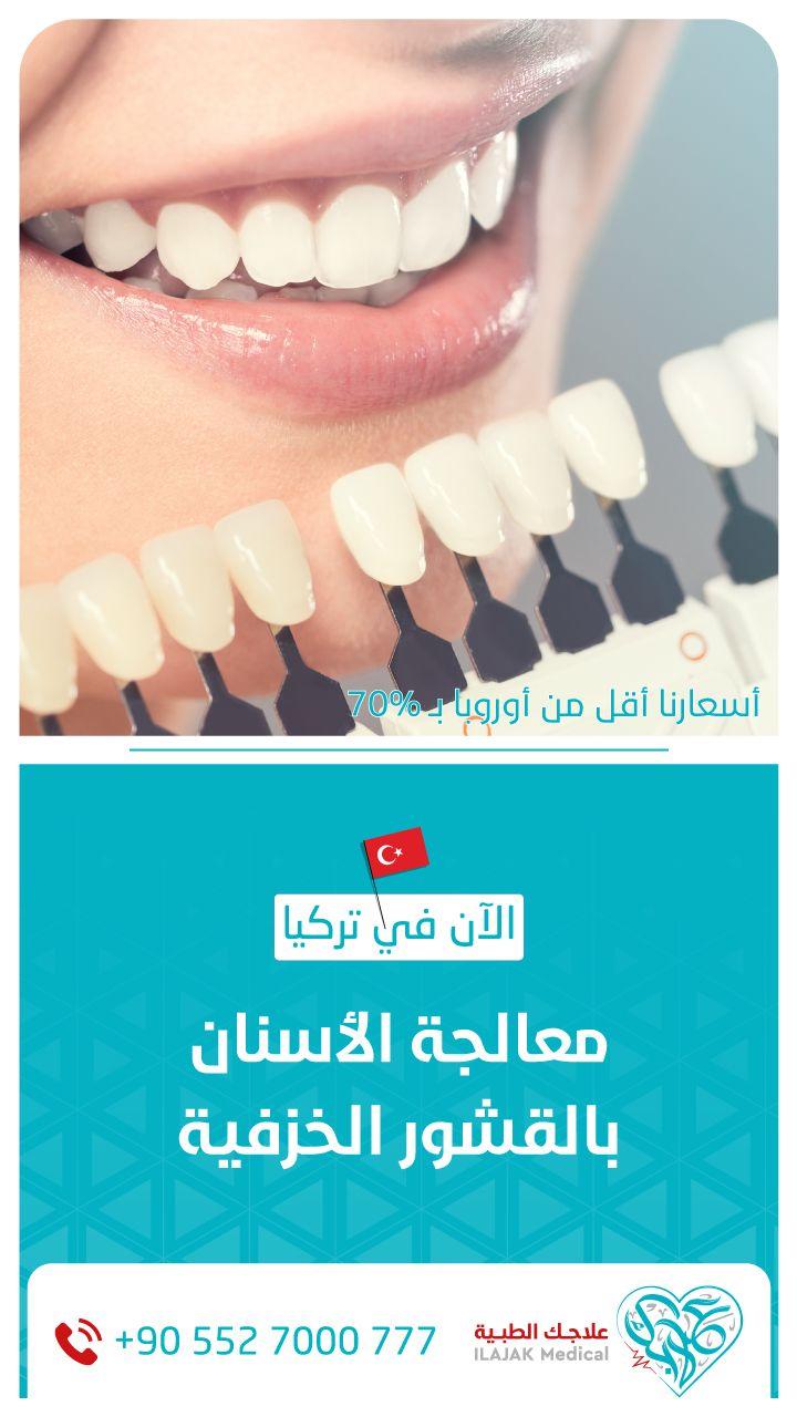 معالجة الأسنان بالقشور الخزفية Live Lokai Bracelet Lokai Bracelet 90 S