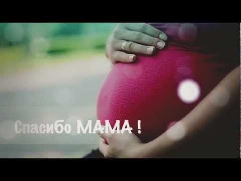 Спасибо МАМА  Социальная реклама.