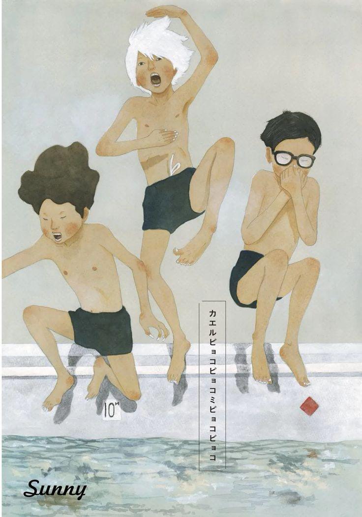 Taiyo Matsumoto - Sunny