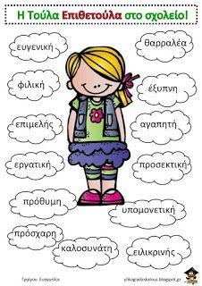 Με τον Τάκη τον Ρηματάκη, την Κούλα Ουσιαστικούλα και την Τούλα την Επιθετούλα μαθαίνουμε τα ρήματα, τα ουσιαστικά και τα επίθετα! Καλό μά...