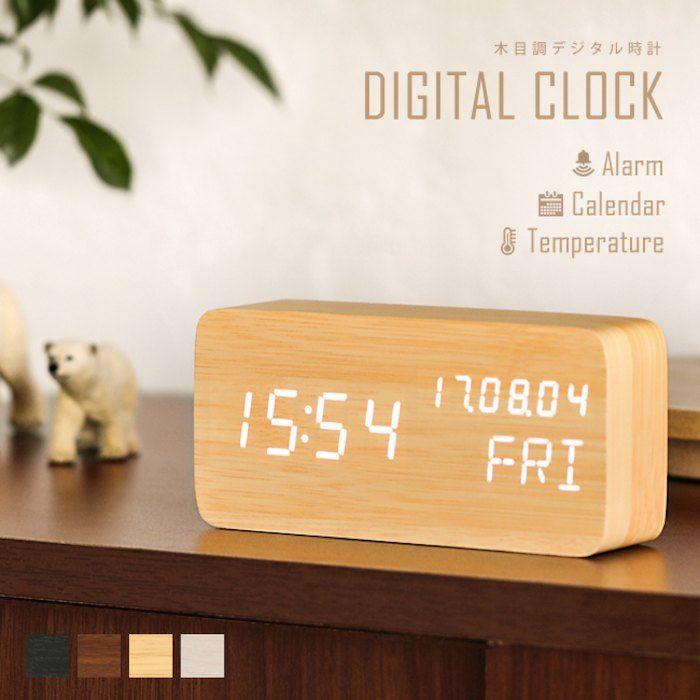 3,690税込。置き時計置時計デジタルおしゃれ北欧木目調アンティーク時計クロック目覚まし時計デジタル時計アラーム時計卓上アラーム日付温度木製ウッドシンプルインテリアリビング新築祝い結婚祝い誕生日プレゼントギフト贈り物