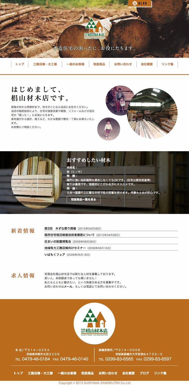 椙山材木店 http://www.e-zaimoku.com/