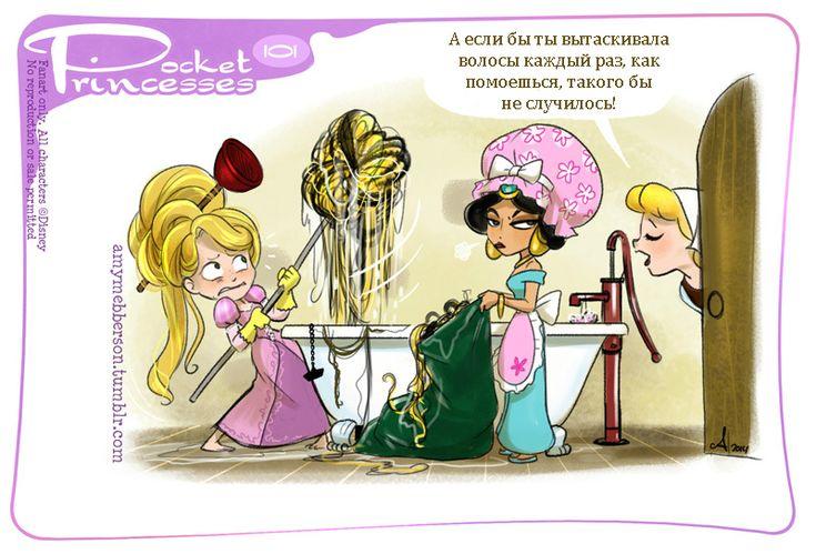 Хорошими словами, картинки смешные про принцесс