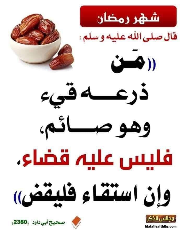 Pin By W Efa On Islam Ahadith Hadith Ramadan