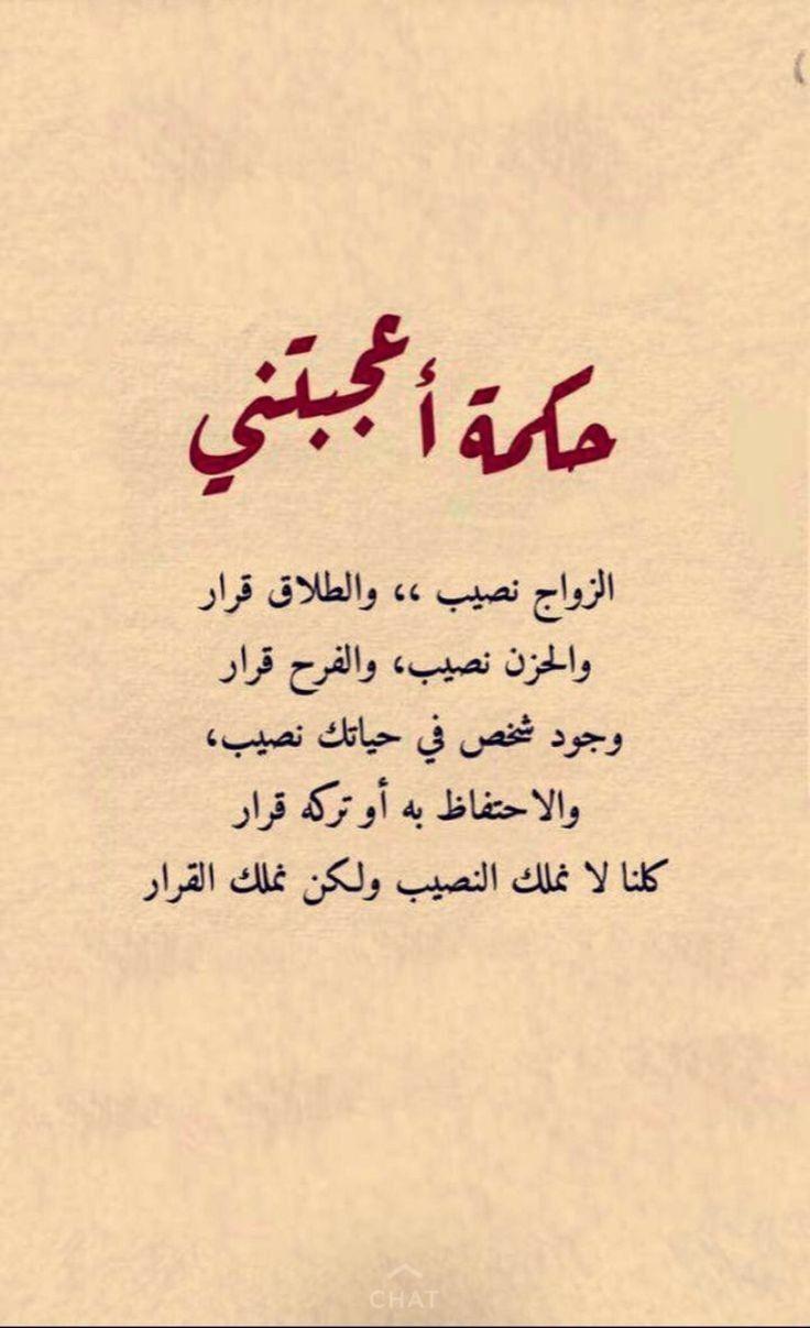 بين النصيب و القرار Words Quotes Wisdom Quotes Positive Quotes