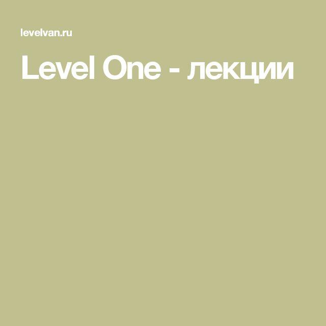 Level One - лекции