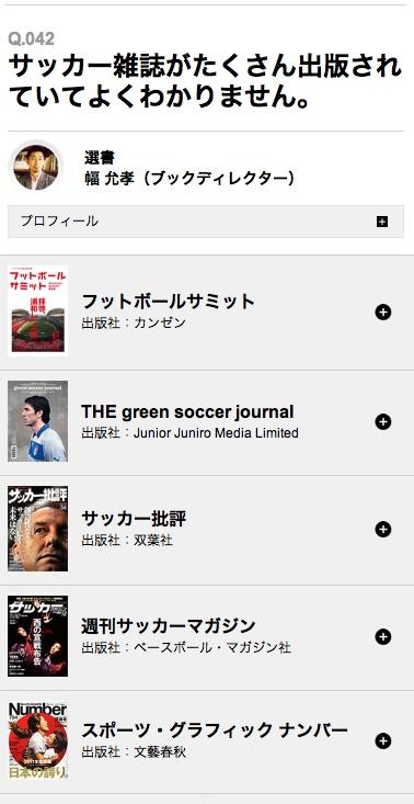愛読のサッカー雑誌に1冊加えてみませんか?