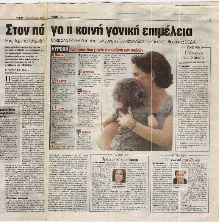 ΓΟΝΕΙΚΗ ΙΣΟΤΗΤΑ - EQUAL PARENTING: Ψέματα περί ρύθμισης του Οικογενειακού θέματος δια...