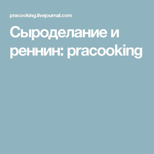 Сыроделание и реннин: pracooking