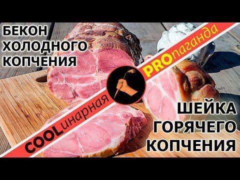 COOLинарная ПРОпаганда: Копчение мяса. Шейка горячего копчения, бекон холодного копчения
