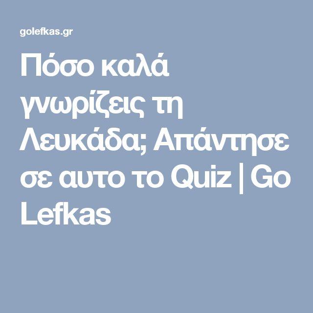 Πόσο καλά γνωρίζεις τη Λευκάδα; Απάντησε σε αυτο το Quiz | Go Lefkas