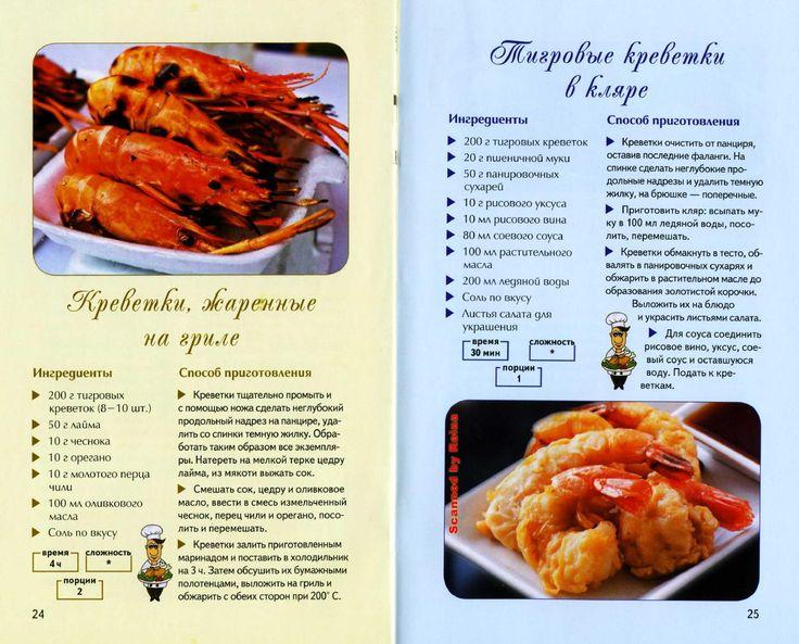 Филатова С.В. - Тёплые салаты и горячие закуски (К новогоднему столу) - 2012.pdf