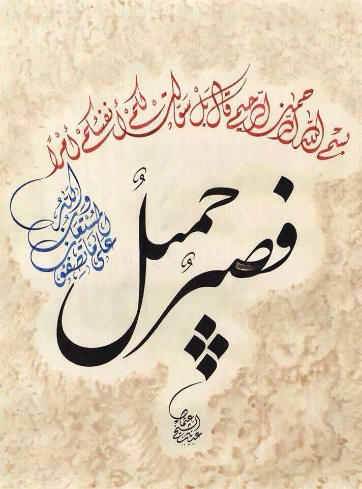 """83. Alors [Jacob] dit : """"Vos âmes plutôt vous inspiré [d'entreprendre] quelque chose! ... Oh! belle patience. Il se peut qu'Allah me les ramènera tous les deux. Car c'est Lui l'Omniscient, le Sage"""".   Sourate 12 - YOUSOUF (JOSEP"""