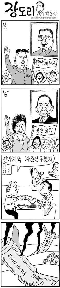 [장도리]2012년 4월 16일