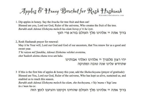 Printable apple/honey blessings for Rosh Hashanah placemats and cards: http://wp.me/pvKSY-fq