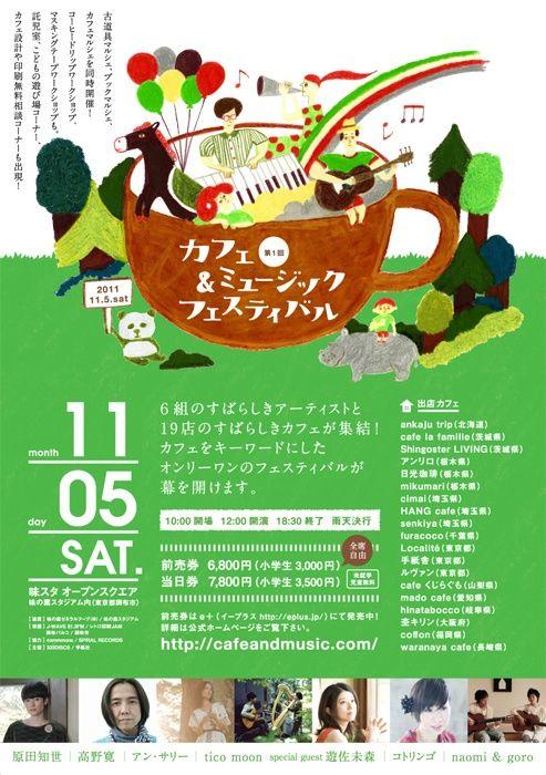 Cafe & Music Festival