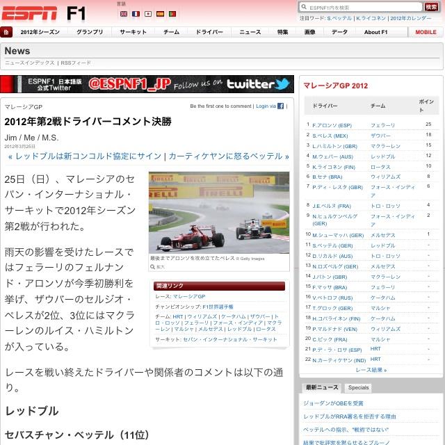 サイト ESPN F1 ニュース 隙間時間には必ずチェック。小ネタが豆に更新されるので飽きない。この辺りの情報と一緒にレースを観るのが格別。