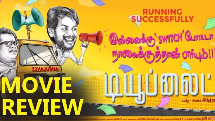 Tube Light Movie Review | Trendswood Tv | Tamil cinema ReviewTube Light Movie Review | Trendswood Tv | Tamil cinema Review. source... Check more at http://tamil.swengen.com/tube-light-movie-review-trendswood-tv-tamil-cinema-review/