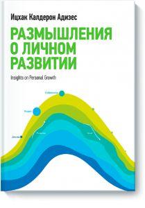 razmyshleniya_o_lichnom_razvitii-big