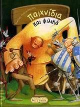Βιβλία Παιδικής και Νεανικής Λογοτεχνίας με θέμα την ειρήνη και τον πόλεμο - Παραμυθητής