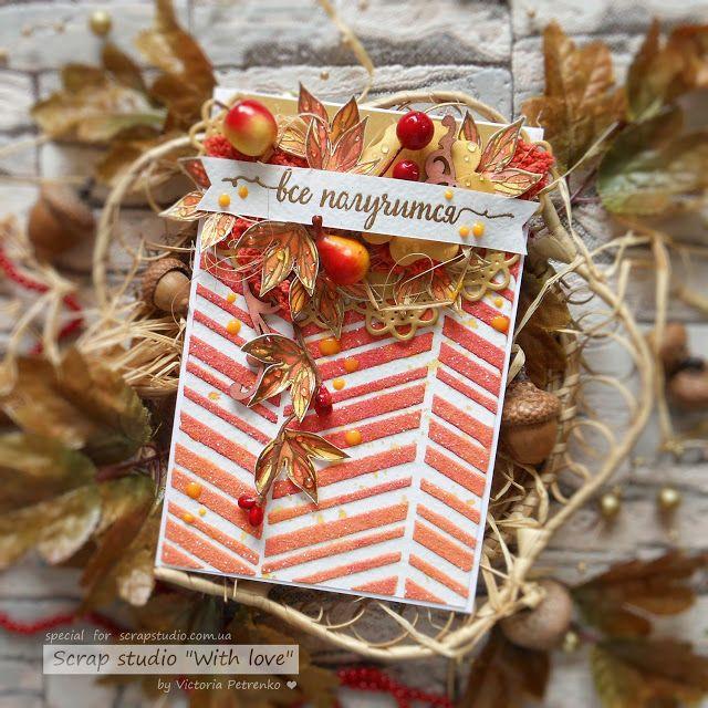 Всё получится. Осенняя открытка / Autumn card