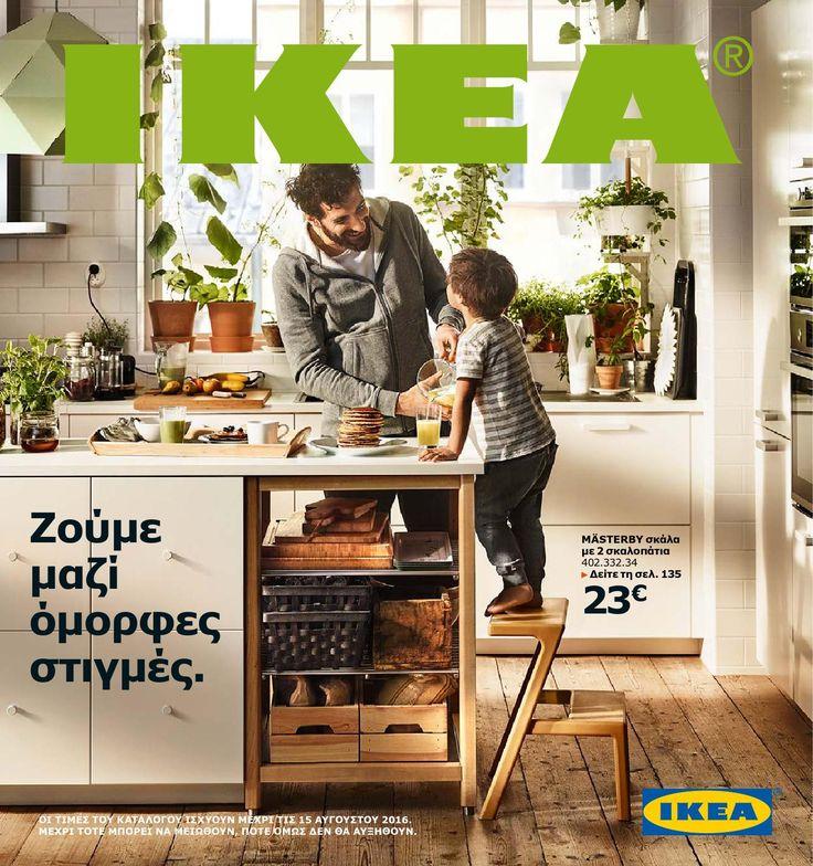 Ο νέος κατάλογος IKEA 2016 «Ζούμε μαζί όμορφες στιγμές» με 136 σελίδες γεμάτες έμπνευση ΙΚΕΑ για το σπίτι και πολλά νέα προϊόντα #ikea2016 #ikea.  Ξεφυλλίστε τον Online !  στο http://www.helppost.gr/prosfores/home-stores/ikea/