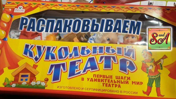 Распаковываем выбранную игрушку   Кукольный театр