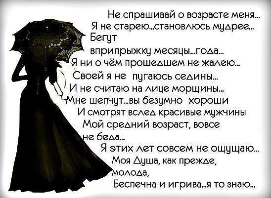 не спрашивай о возрасте меня.... Обсуждение на LiveInternet - Российский Сервис Онлайн-Дневников