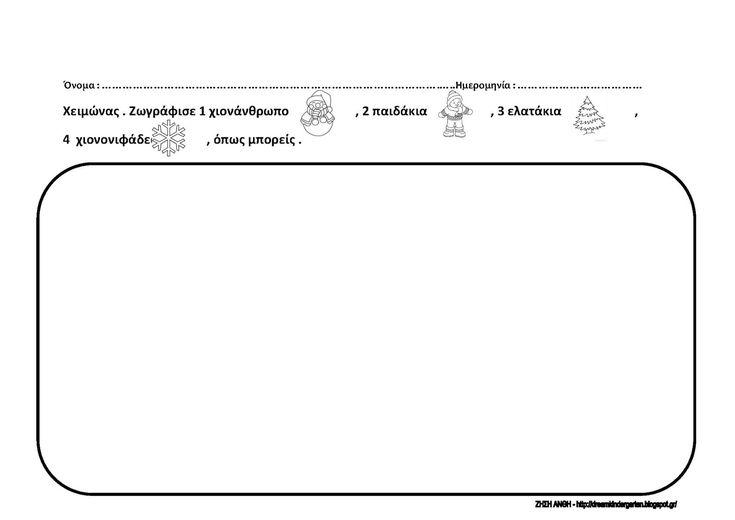 Ζήση Ανθή : Φύλλα εργασίας για το νηπιαγωγείο .    Φύλλα εργασίας μαθηματικών για το νηπιαγωγείο                                 Επίσης , ...