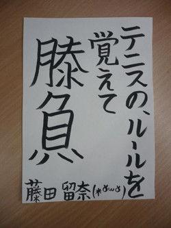 NMB48藤田留奈ちゃん