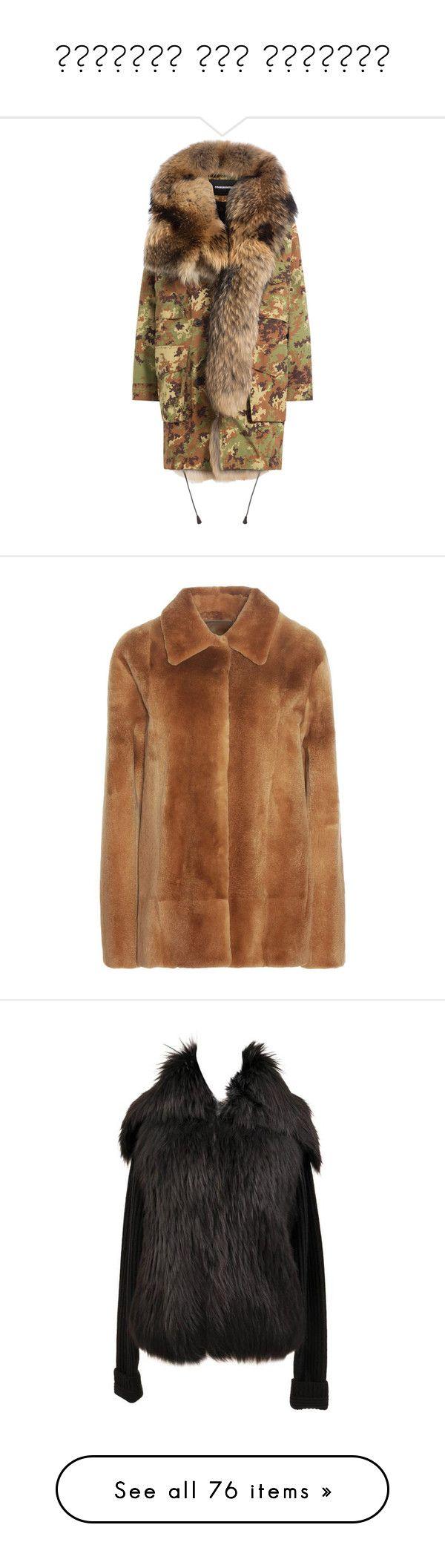 """""""μπουφάν και ζακέτες"""" by harikleiatsirka ❤ liked on Polyvore featuring shoes, boots, jackets, fur lining coat, parka coat, fur lined coat, fur lined parka coat, dsquared2, outerwear and fur jacket"""