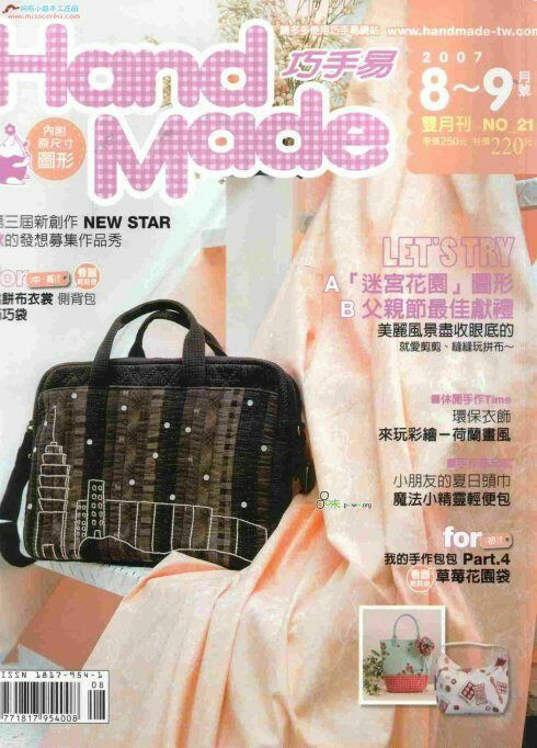 [转载]巧手易8 : Hand Made (Aug.Sep.2007) <wbr> http://blog.sina.cn/dpool/blog/s/blog_6e33cec30102vr1f.html?type=-1