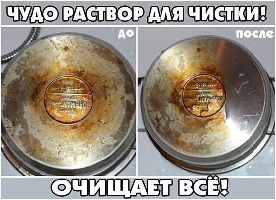 Gallery.ru / ЧУДО РАСТВОР ДЛЯ ЧИСТКИ! - ПОЛЕЗНОСТИ - TATO4KA6