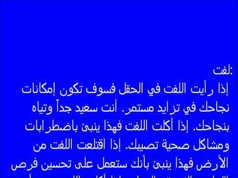 Tafsir Al Ahalm لفت Math Math Equations