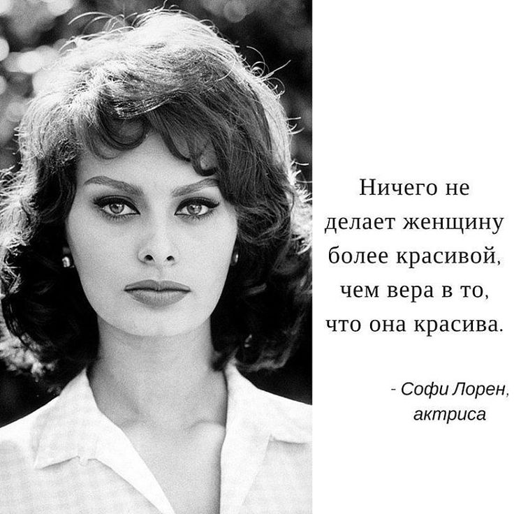 Немного мудрости от прекрасной Софи Лорен ❤ #fashionquotes #taifunodessa #SophiLoren #beauty #цитаты #мода #красота #мысли