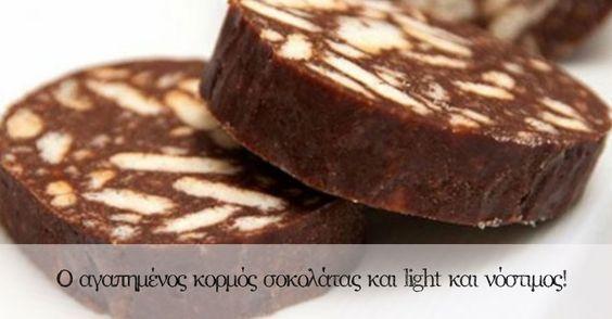 Κορμός σοκολάτας light! - Όμορφα Ταξιδια