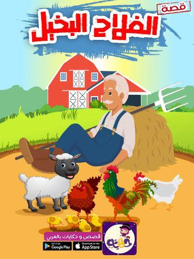 قصة الفلاح البخيل قصص اطفال مصورة قصة قصيرة للاطفال تطبيق حكايات بالعربي Mini Cereal Boxes Kids And Parenting Frosted Flakes Cereal