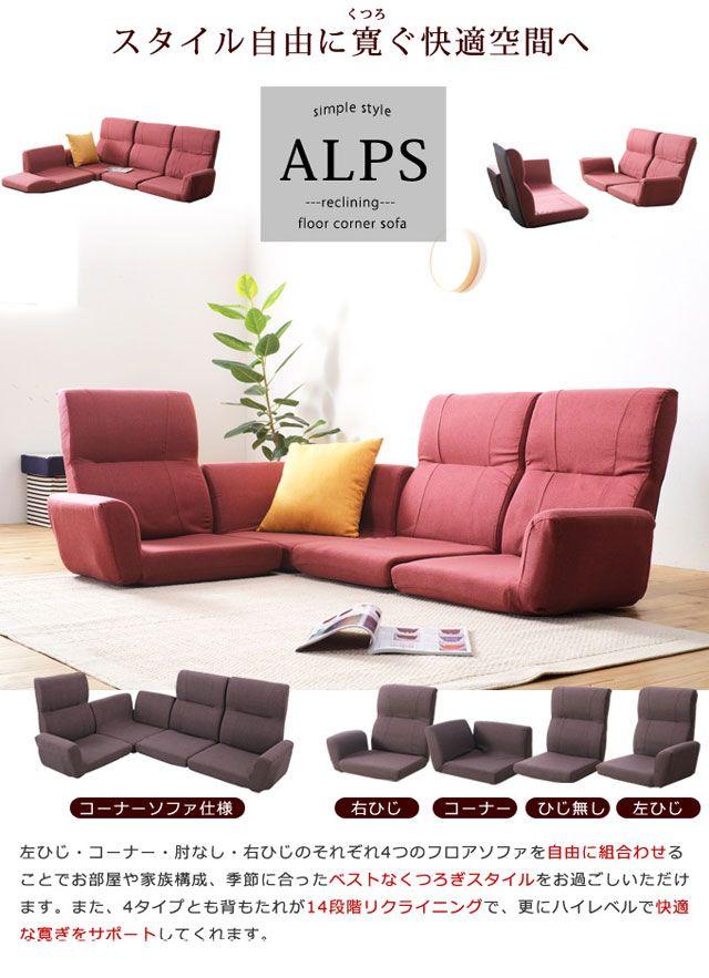 cb05f64125 ALPS リクライニングコーナーソファ フロアソファ | 家具の総合通販サイト AKAYA(赤や