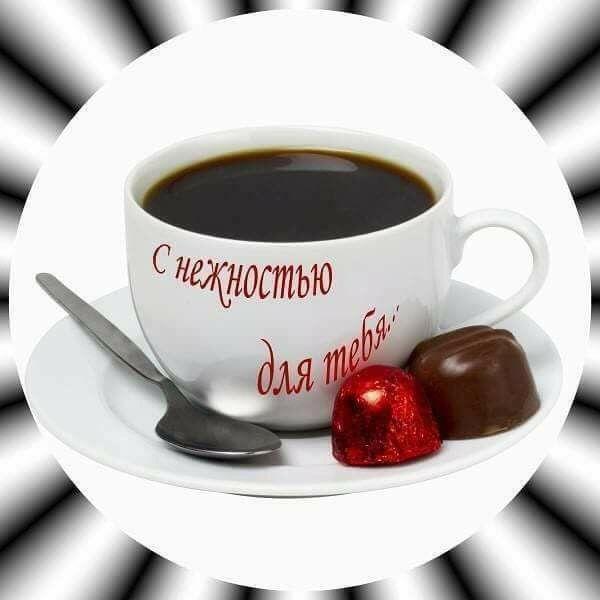 Открытка с чашкой кофе с добрым утром любимая, балерины нарисованные