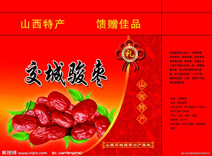 Jiaocheng jun jujube,the jujube skin is thin,the fleshis ,slightly crunchy texture, slightly bitter taste,