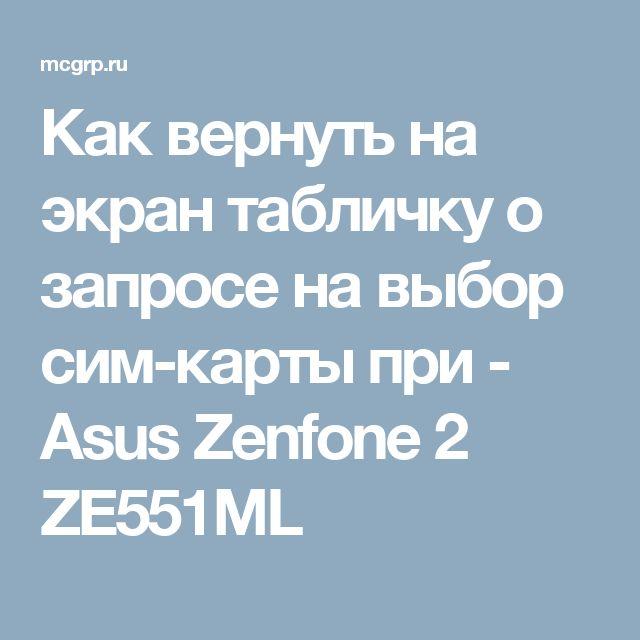 Как вернуть на экран табличку о запросе на выбор сим-карты при - Asus Zenfone 2 ZE551ML