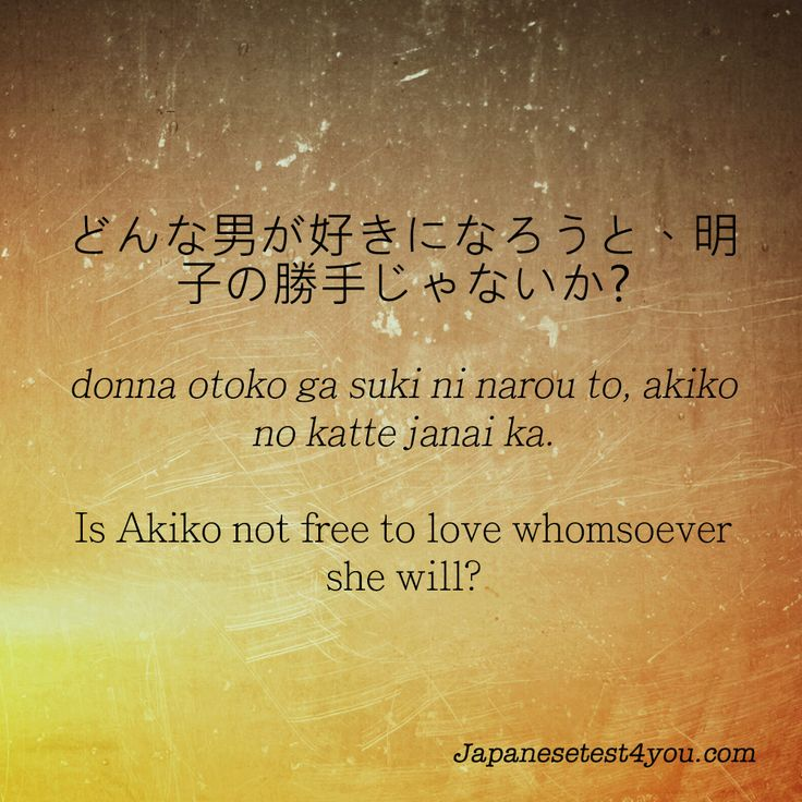 how to wish in japanese language