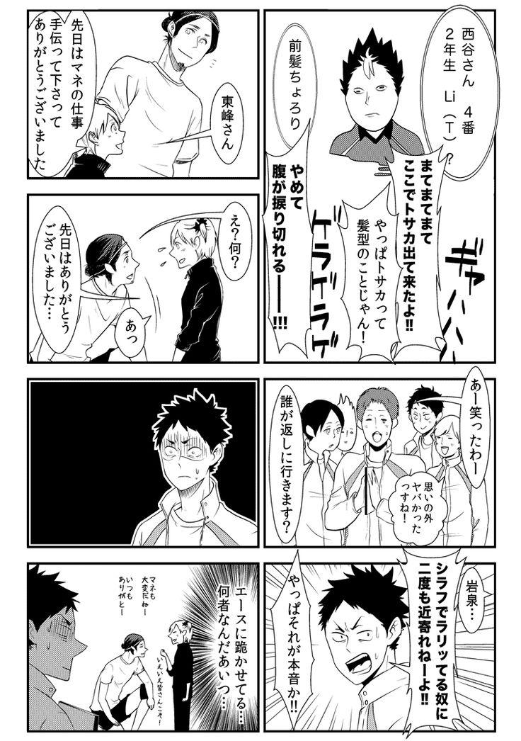 【HQ!!】やっちゃんノート漫画 [11]
