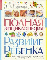 Полная энциклопедия. Развитие ребенка от рождения до 3 лет ID 4449587 Автор: Л. Н. Павлова